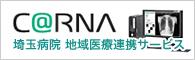 CARNA 埼玉病院 地域医療連携サービス